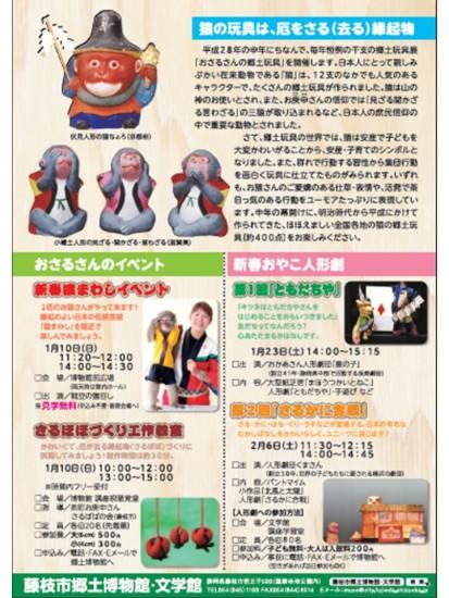 おさるページ2