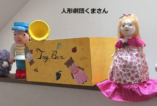 おもちゃのチャチャチャ