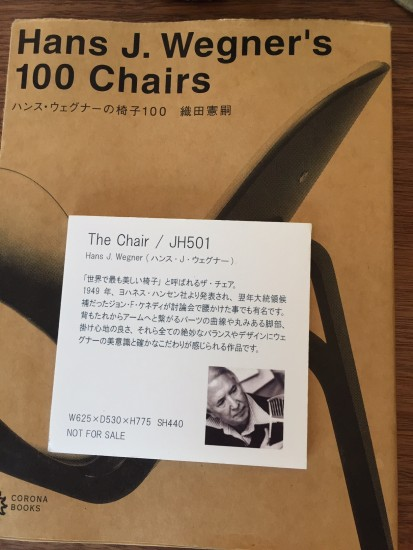 椅子のデザイナー