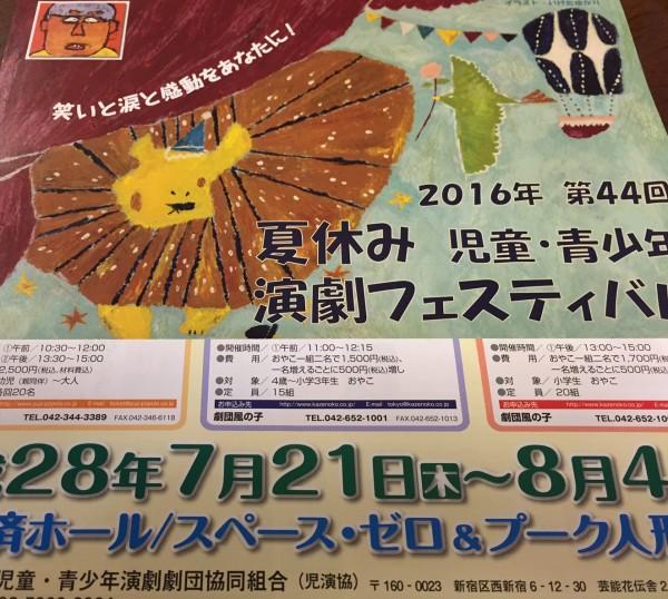 夏休み演劇フェス
