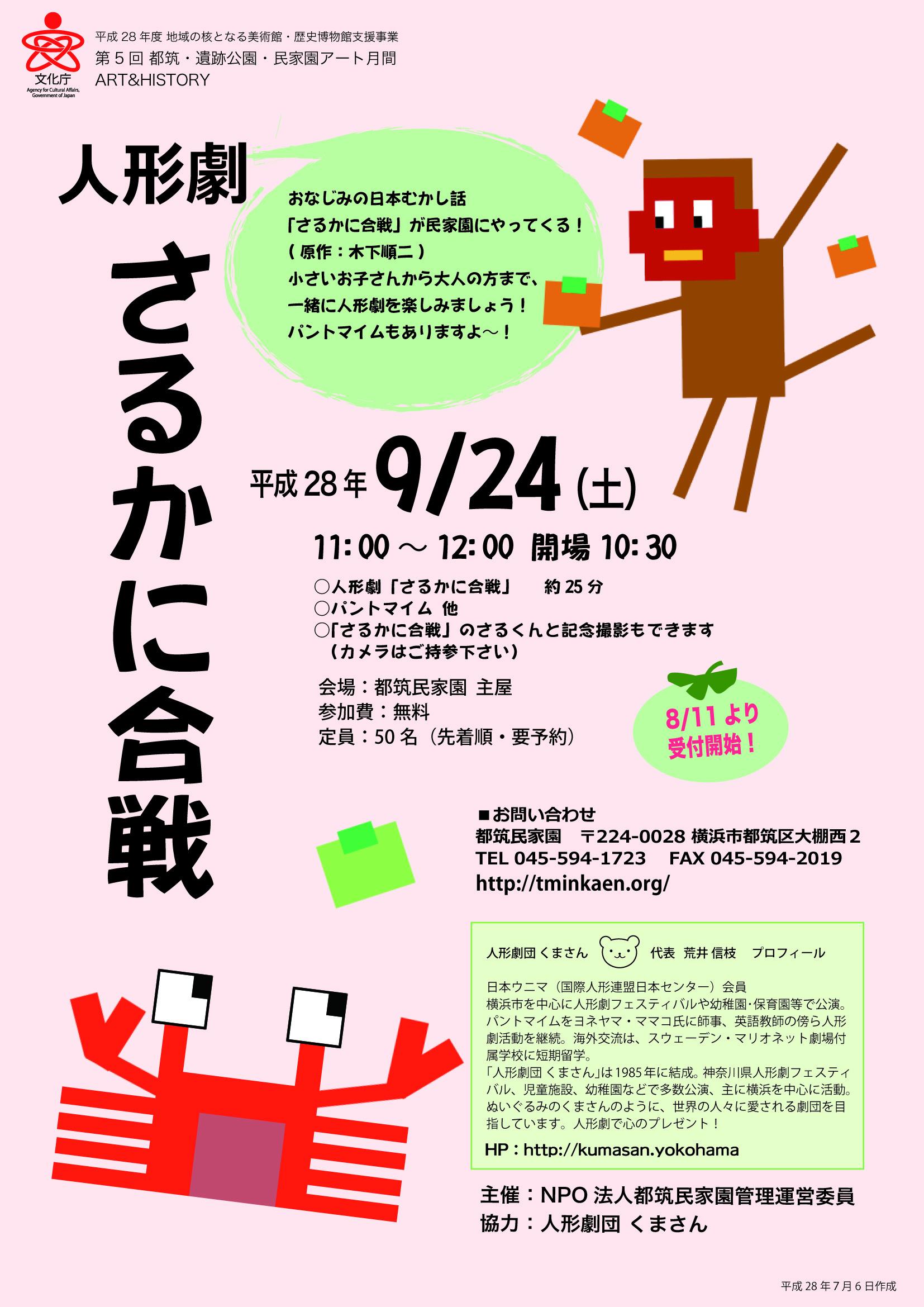 民家園ポスター