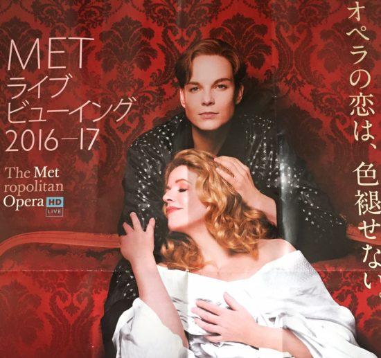 METオペラ