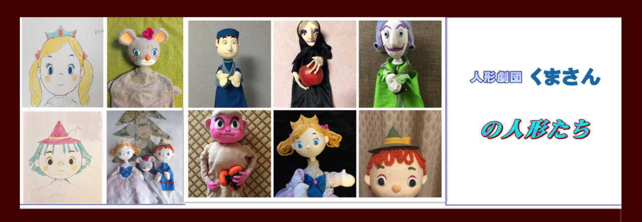 image puppets slide3