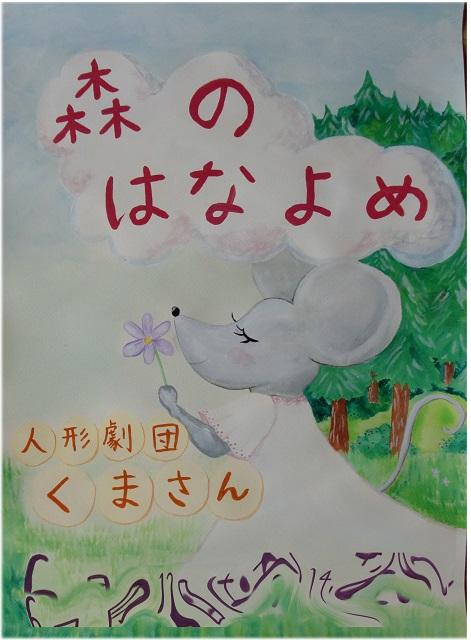 image森の花嫁ポスター