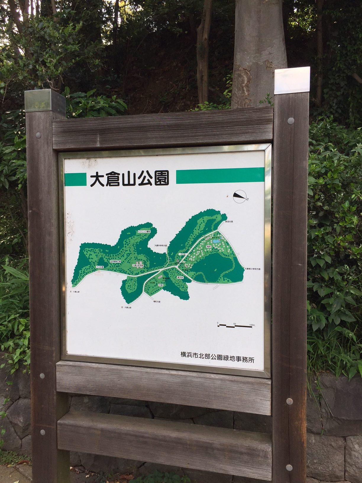 大倉山 入り口付近