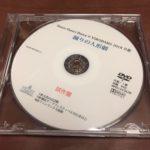 森の花嫁DVD