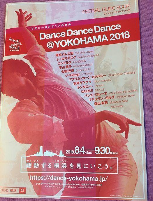 dance dance dance yokohama