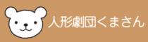 人形劇団くまさんは横浜市都筑区で活動している人形劇団です