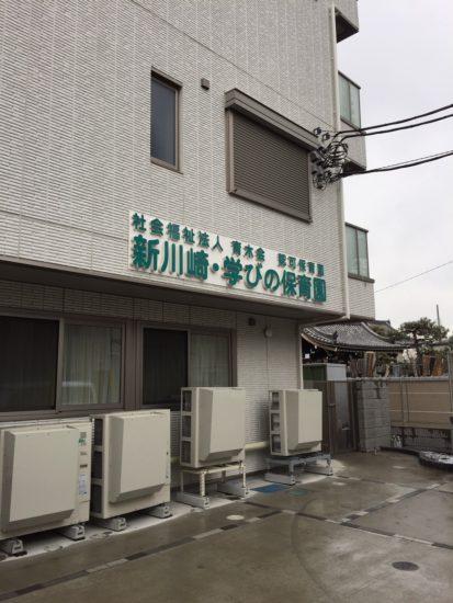 新川崎・学の保育園-413x550