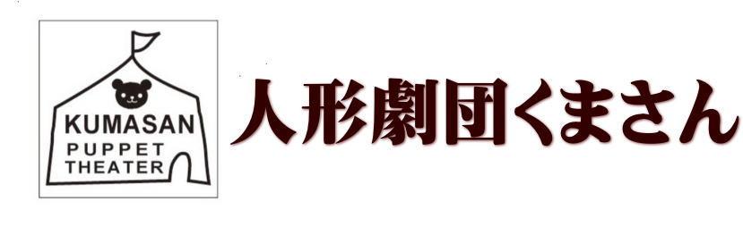 人形劇団くまさんは横浜市都筑区で活動をしている人形劇団です。